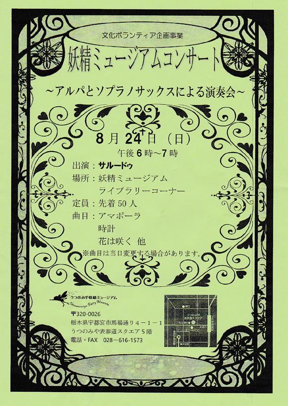 コンサート_サルードゥ.jpg